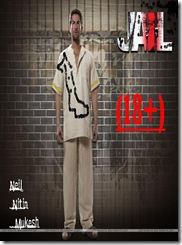 jail- movie poster